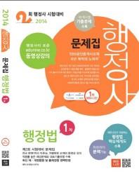 행정법(행정사 1차 문제집)(2014)