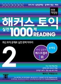 해커스 토익 실전 1000제 리딩(Reading). 2(문제집)(구토익)(전면개정판)