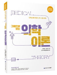 의학이론(2021)(그림으로 보는)(개정판)