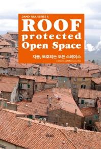 ROOF 지붕, 보호되는 오픈 스페이스(DAMDI Q&A series 6)
