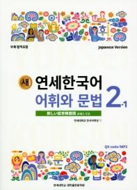연세한국어 어휘와 문법 2-1(일본어)