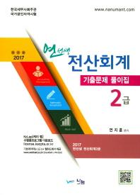 전산회계 2급 기출문제 풀이집(2017)(연선생)(2판)