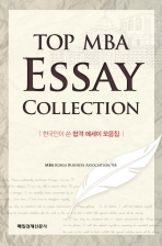 TOP MBA ESSAY COLLECTION