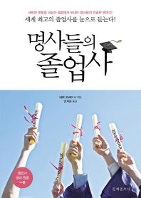 명사들의 졸업사