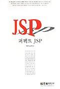 퍼펙트 JSP(S/W포함)