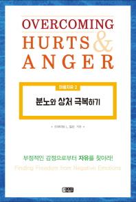 분노와 상처 극복하기(마음 치유 2)