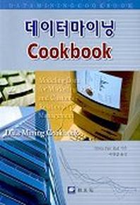 �������̴� Cook Book