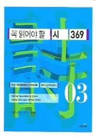 꼭 읽어야 할 시 369 (3)