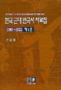 한국 근대 연극사 자료집 제1권(1898-1922)