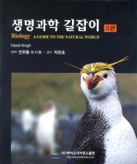 생명과학 길잡이(5판)