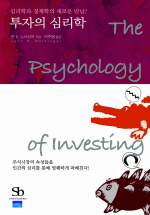 투자의 심리학