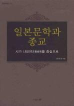 일본문학과 종교: 시가 나오야를 중심으로(일본학총서 7)
