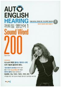 Sound Word 200(CD1장포함)(AUTO ENGLISH)