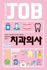 치과의사(꿈결 잡 시리즈)