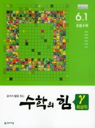 초등 수학 6-1 최상위(감마)(2020)