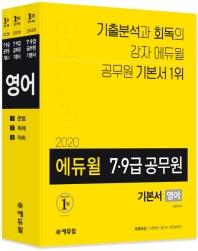 영어 기본서(7급 9급 공무원)(2020)(에듀윌)(전3권)