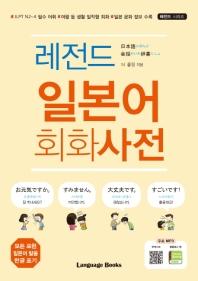 레전드 일본어 회화사전(레전드 시리즈)