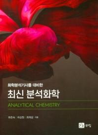 최신 분석화학(화학분석기사를 대비한)