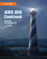 AWS 관리 Cookbook