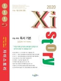 고등 국어 독서 기본(2020)