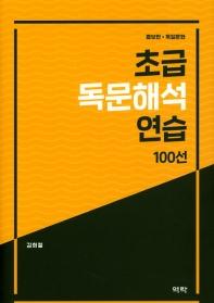 초급 독문해석 연습 100선(증보판)(양장본 HardCover)