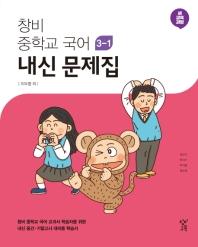 중학교 국어 중3-1 내신 문제집(이도영 외)(2021)(창비)