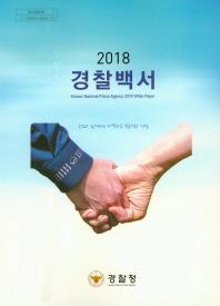경찰백서(2018)