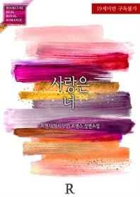 [세트] 사랑은 너 (전2권/완결)