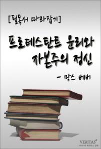 [필독서 따라잡기] 프로테스탄트 윤리와 자본주의 정신(막스 베버)
