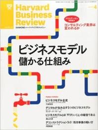 Harvard Business Review 하버드 비즈니스 리뷰 1년 정기구독 -12회  (발매일: 10일)