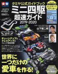 ミニ四驅超速ガイド タミヤ公式ガイドブック 2019-2020
