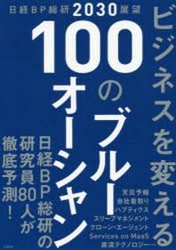 ビジネスを變える100のブル-オ-シャン 日經BP總硏2030展望