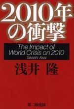 2010年の衝擊