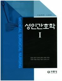 성인간호학. 1(수정판 8판)(양장본 HardCover)
