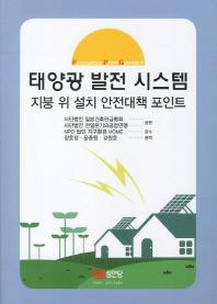 태양광 발전 시스템