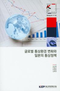 글로벌 통상환경 변화와 일본의 통상정책(연구보고서 17-25)