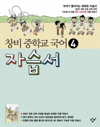 중학교 국어4 자습서(2017)(창비)