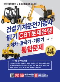 건설기계운전기능사 필기 CBT문제은행 지게차 굴삭기 기중기(2018)