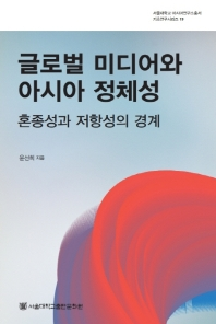 글로벌 미디어와 아시아 정체성(서울대학교 아시아연구소총서 기초연구시리즈 19)
