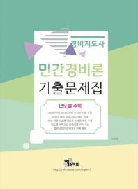 민간경비론(경비도사) 기출문제집(2019)