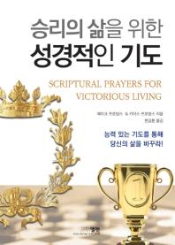 승리의 삶을 위한 성경적인 기도