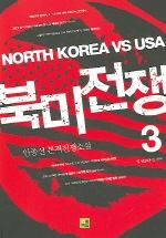 북미전쟁 3