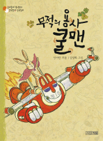 무적의 용사 쿨맨(사계절 저학년문고 49)