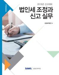 법인세 조정과 신고 실무(2019)(개정증보판)(양장본 HardCover)