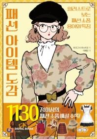 패션 아이템 도감