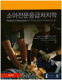 소아전문응급처치학(2판)