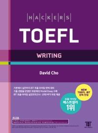 해커스 토플 라이팅(Hackers TOEFL Writing)