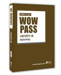 외환전문역 1종 최종정리문제집(2016)(Wowpass)(개정판)