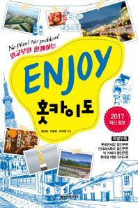 ENJOY 홋카이도(2017)(개정판)(Enjoy 세계여행 시리즈 13)