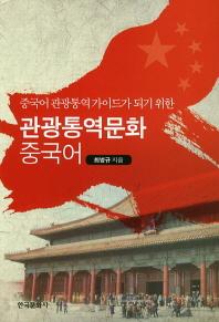 관광통역문화 중국어(중국어 관광통역가이드가 되기 위한)